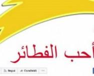 """Su Facebook spunta la pagina che predica il """"jihad contro il Natale""""!"""